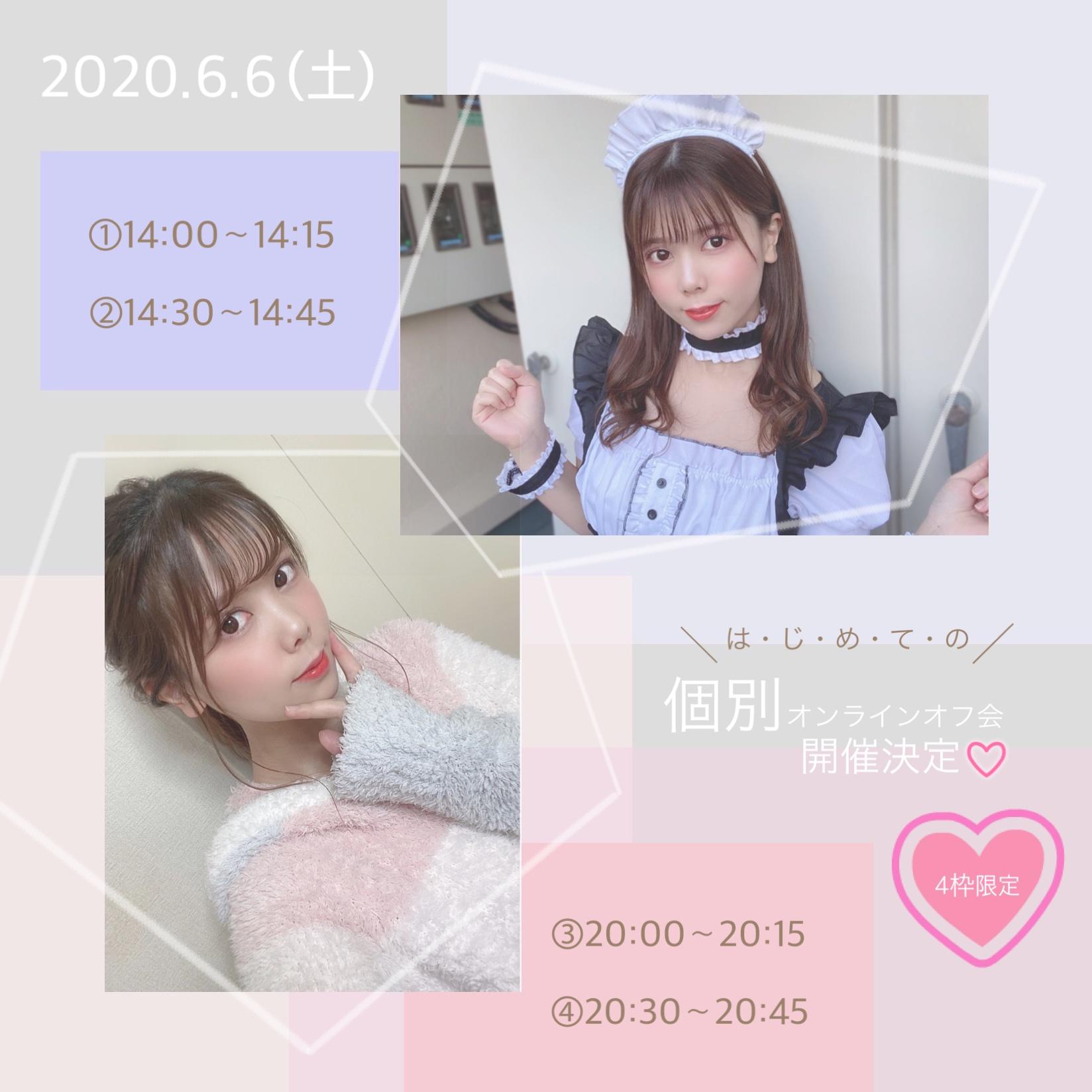 伊宮みき オンラインオフ会