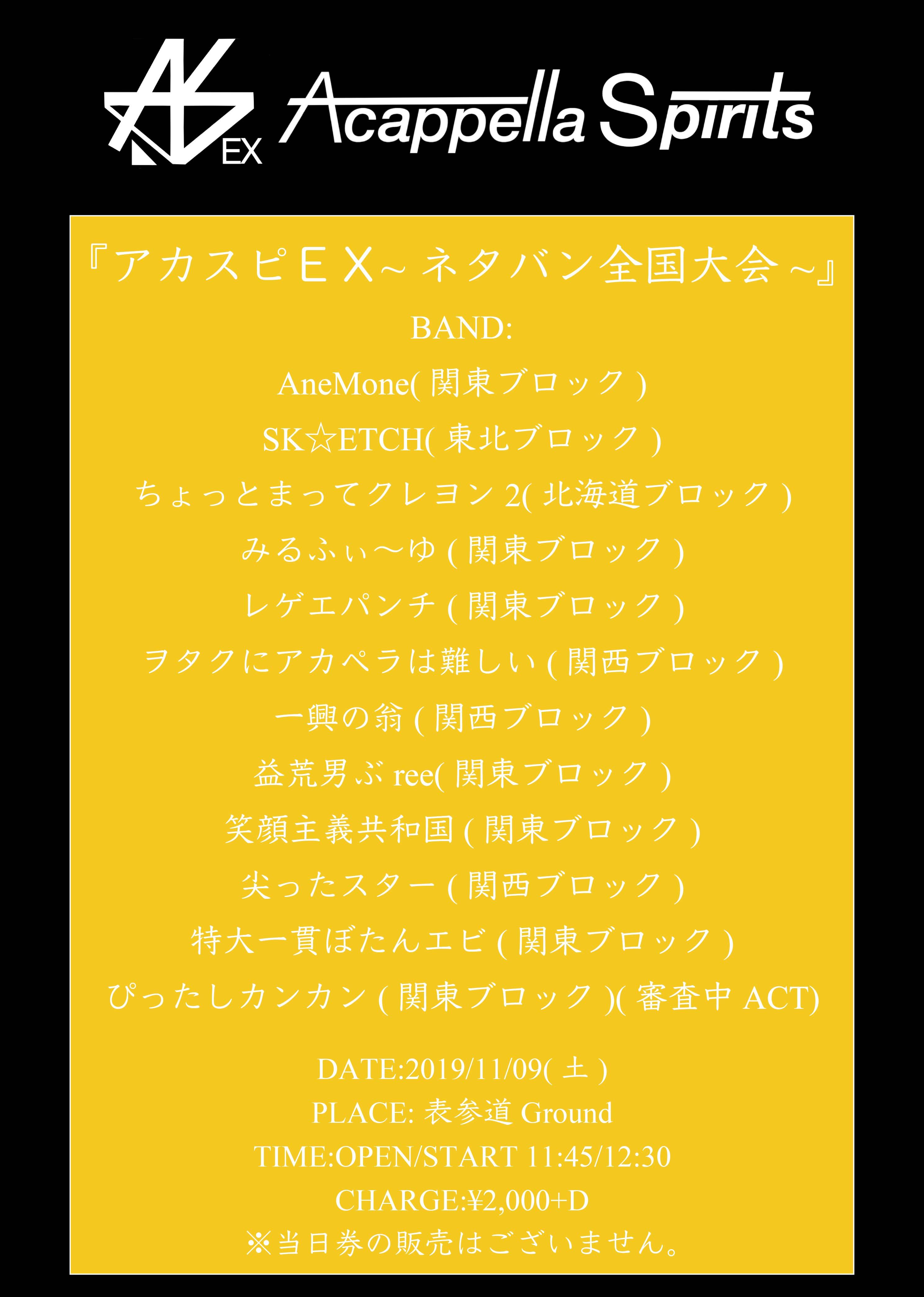 『アカスピEX〜ネタバン全国大会〜』