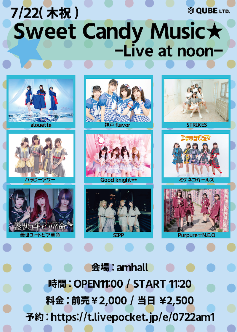 7/22(木祝)Sweet Candy Music★ -Live at noon-