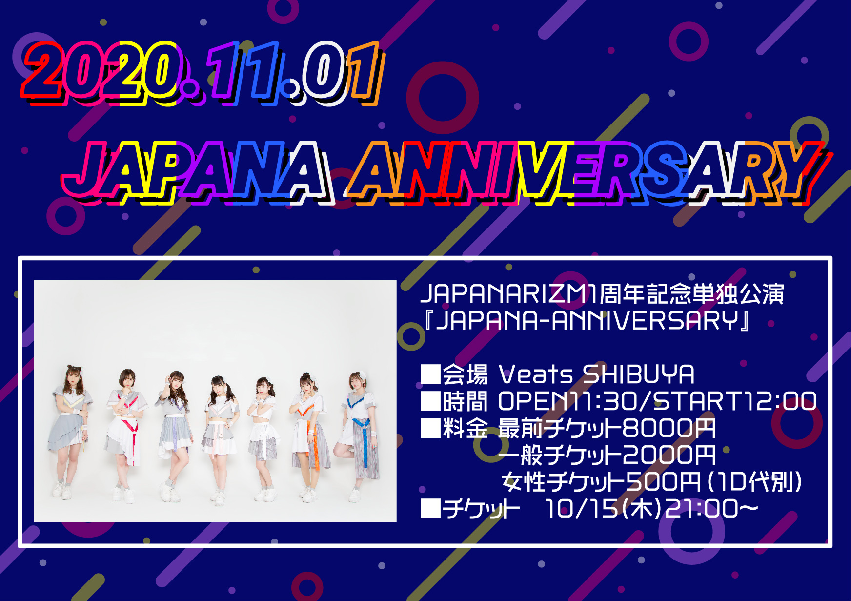 2020/11/1(日) JAPANARIZM1周年記念単独公演『JAPANA ANNIVERSARY』Veats SHIBUYA