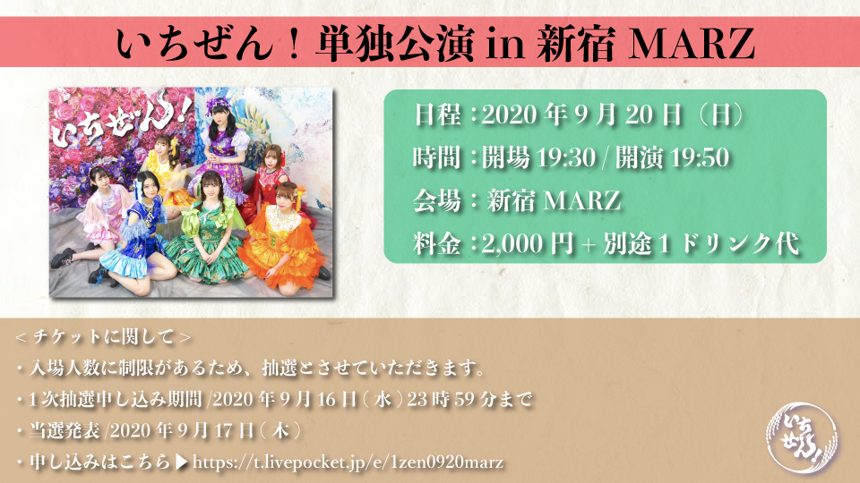 単独公演in新宿MARZ