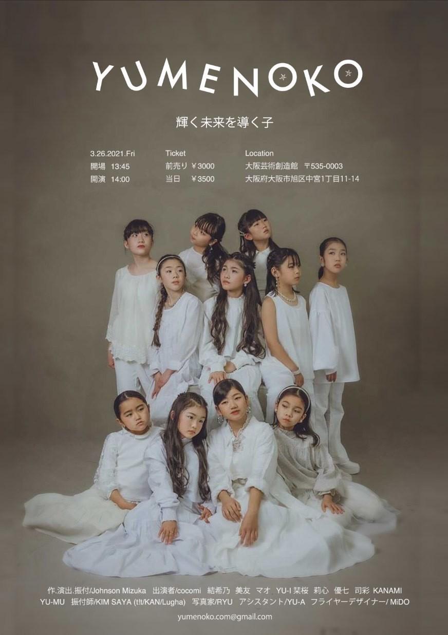 おどらぼ芸術祭2021 Aプログラム 3/26(FRI) ≪YUMENOKO≫輝く未来を導く子