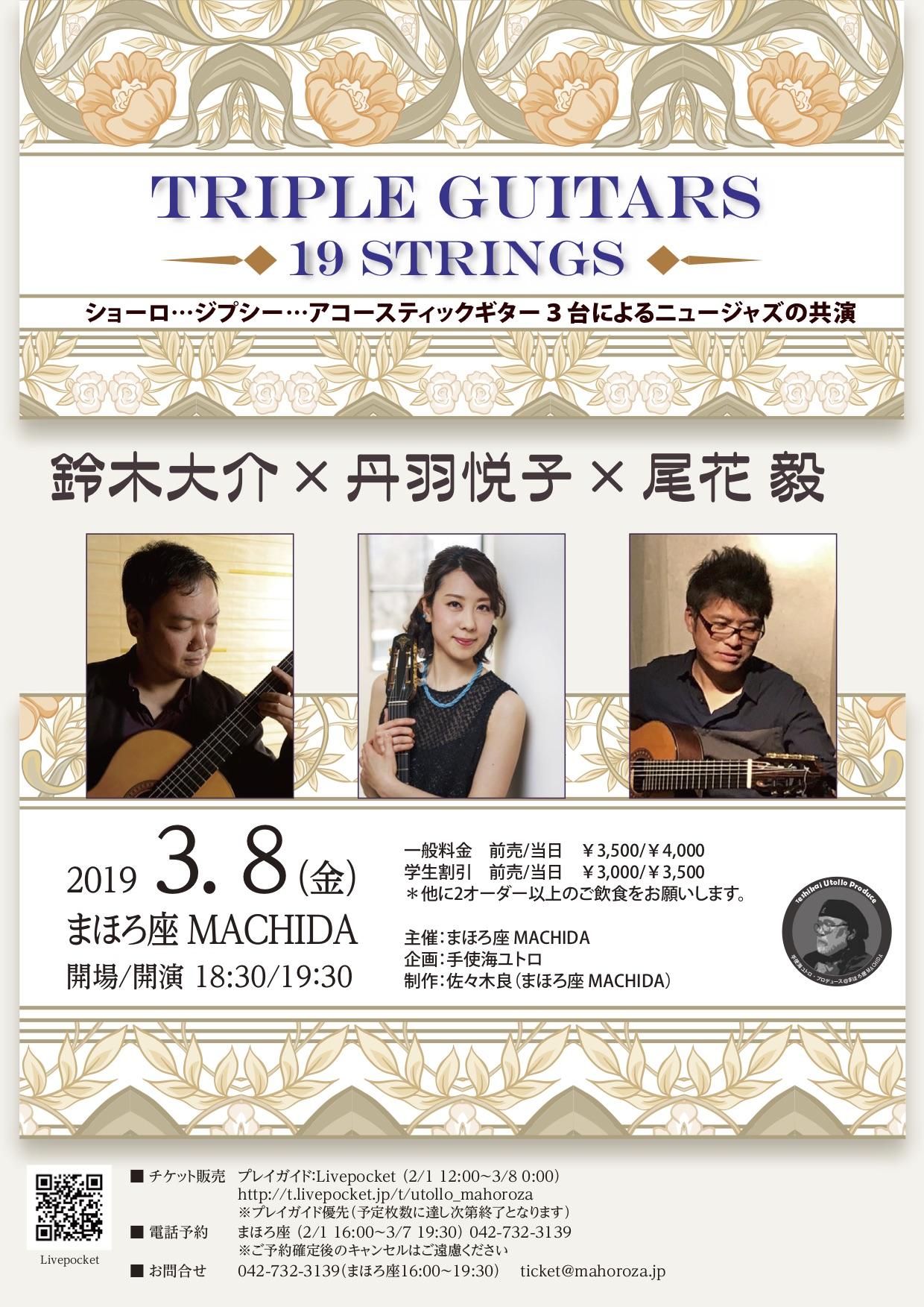 TRIPLE GUITAR - 19 STRINGS -