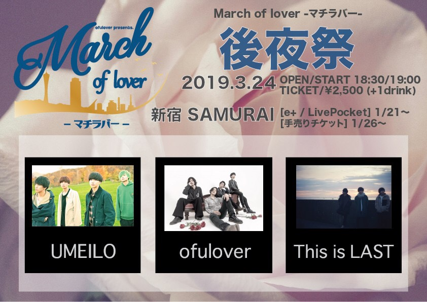 ofulover pre. March  of lover -マチラバー- 後夜祭