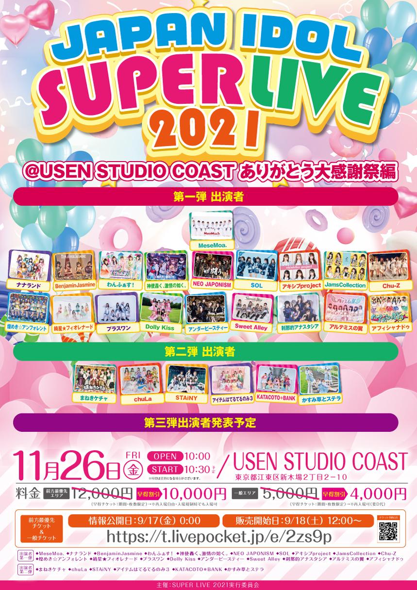 「JAPAN IDOL SUPER LIVE2021」@USEN STUDIO COAST ありがとう大感謝祭編
