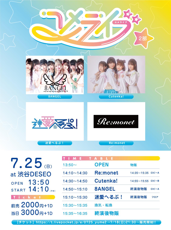 2021/7/25(日)DESEO 2部 『ユメライブ2部』 渋谷DESEO