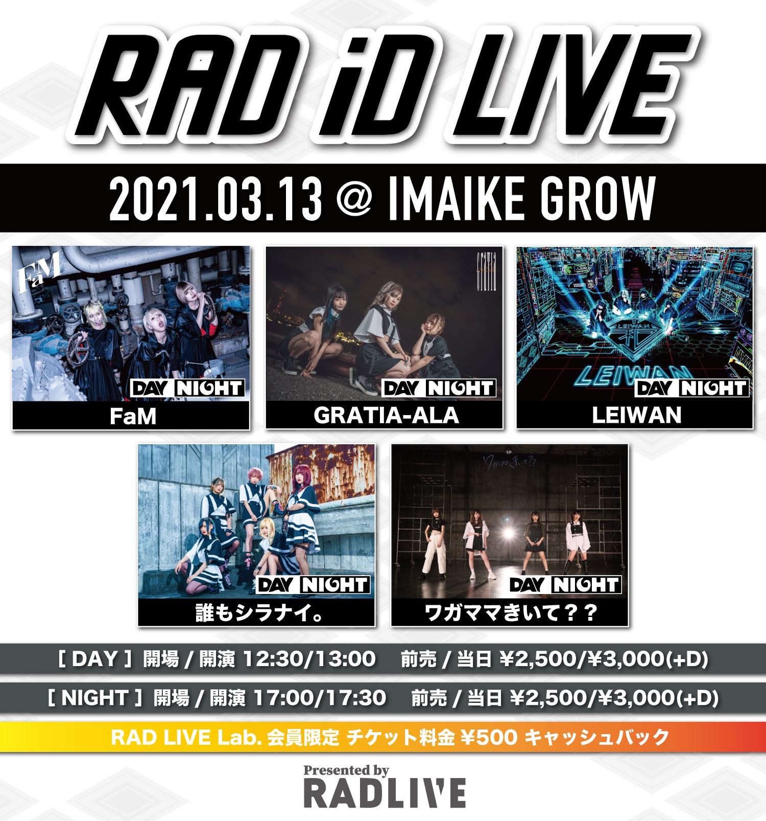 RAD iD LIVE[NIGHT]