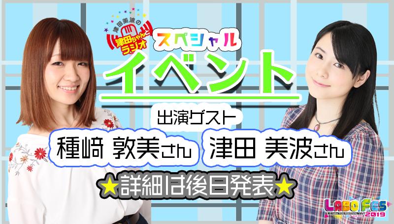 ラボフェス『津田美波の津田ちゃんとラジオ』スペシャルステージ