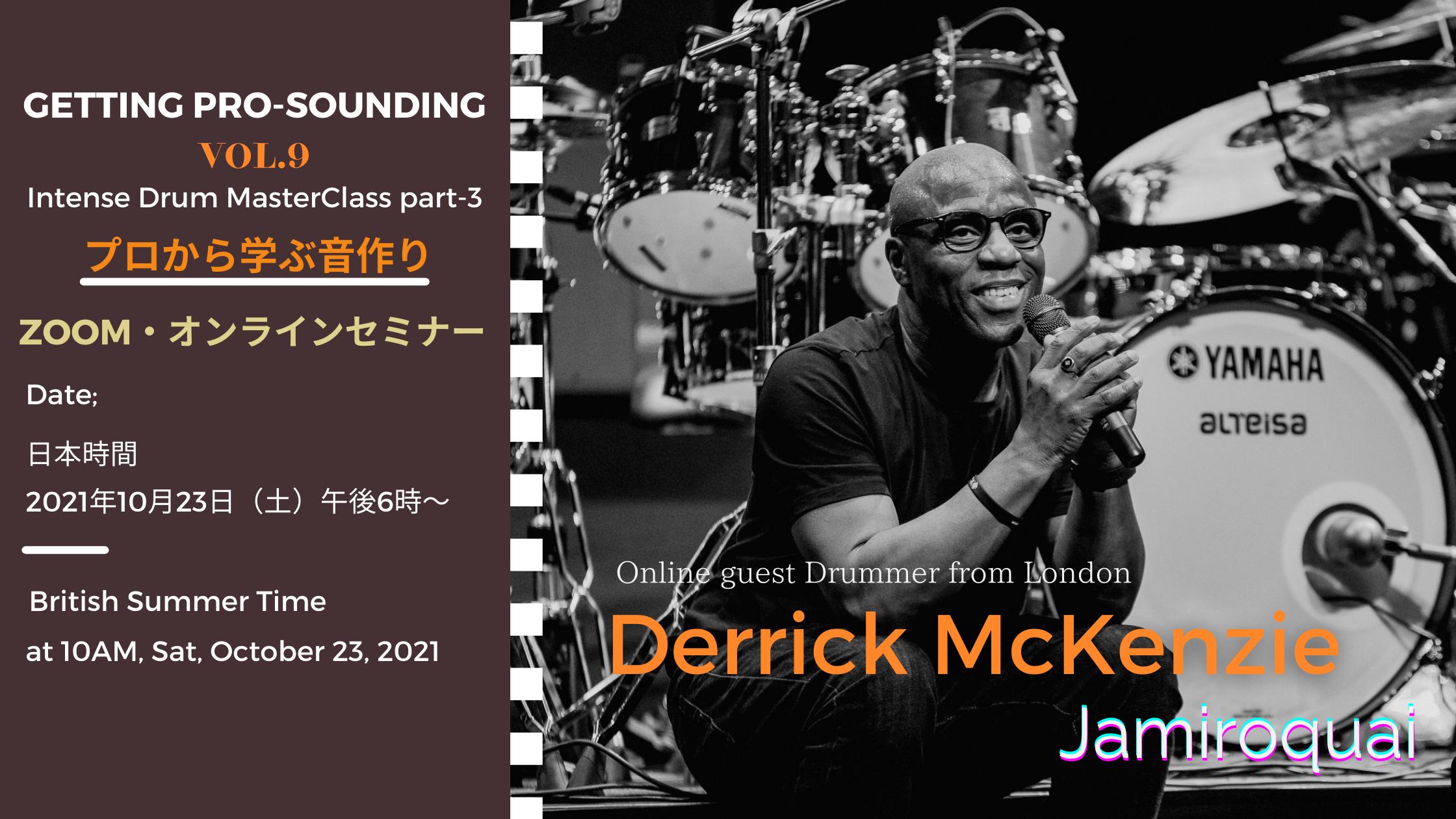 世界のトッププレイヤーから直接学ぶ オンライン音楽講座vol.9 Intense Drum MasterClass 『プロから学ぶ音作り with Derrick McKenzie / Jamiroquai』