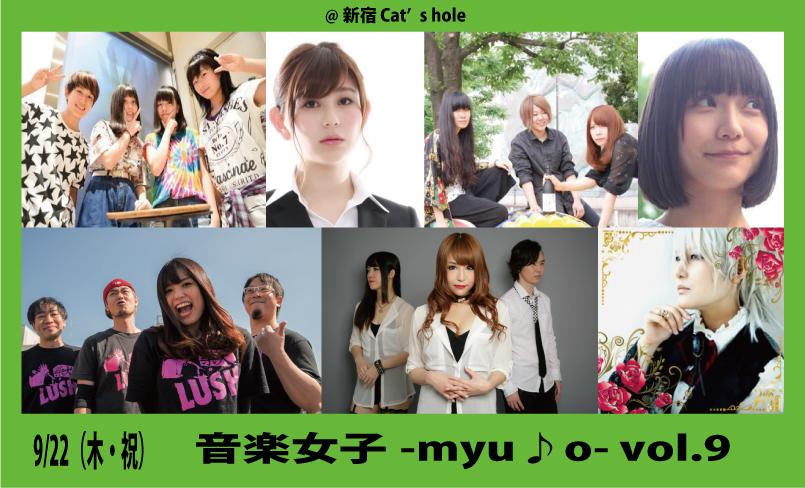 音楽女子-myu♪o-VOL.9