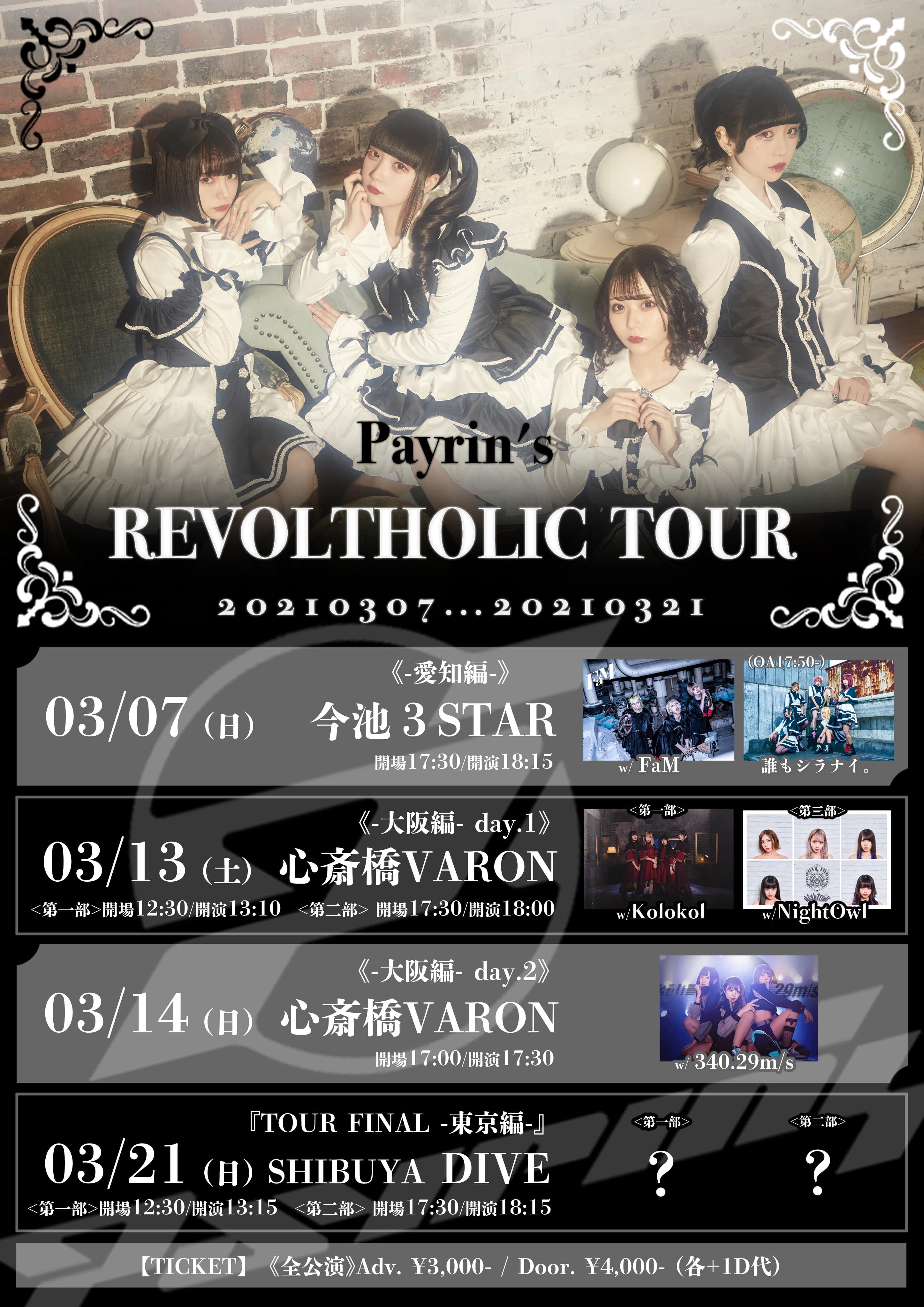Payrin's  『REVOLTHOLIC TOUR』《-大阪編- day2》