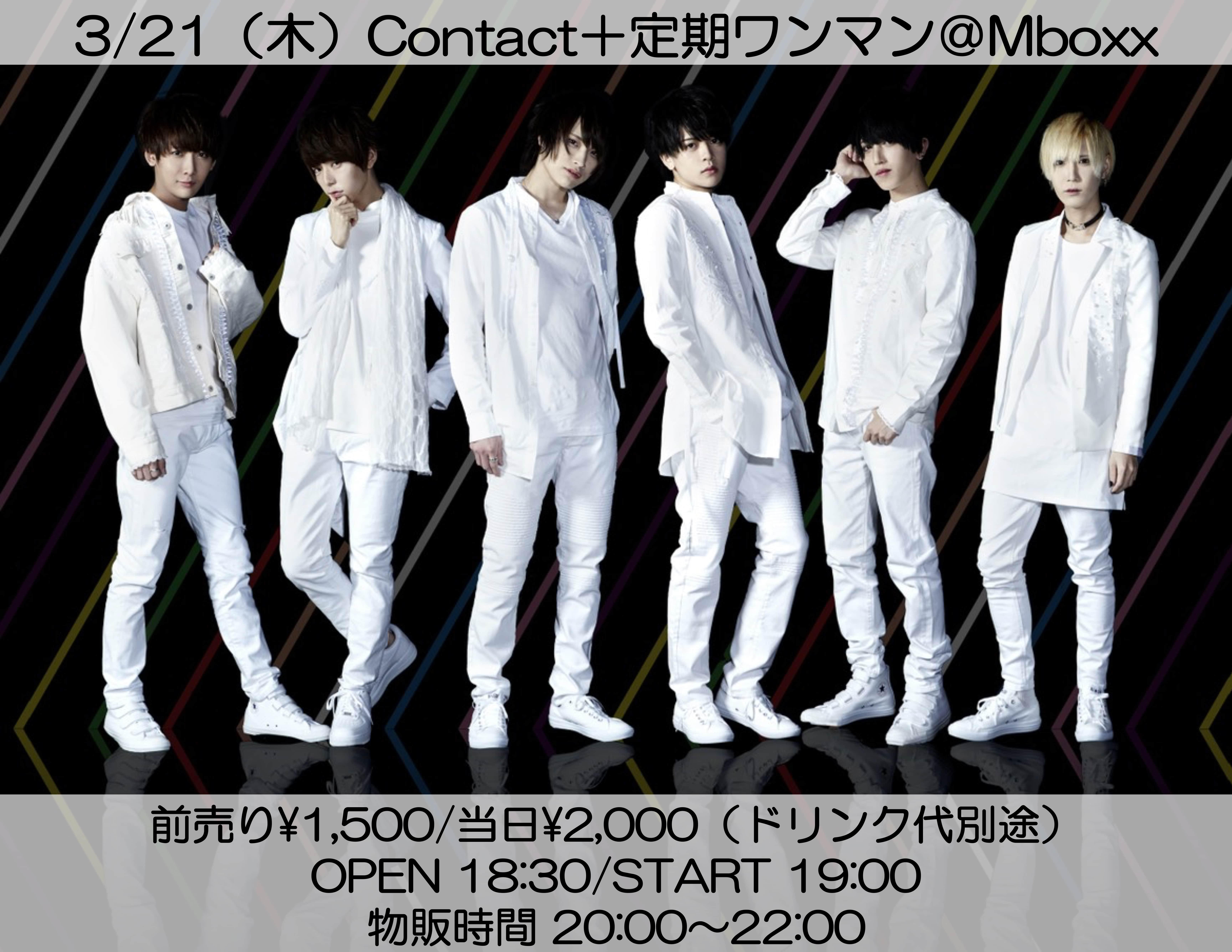 3/21(木)Contact+定期ワンマン