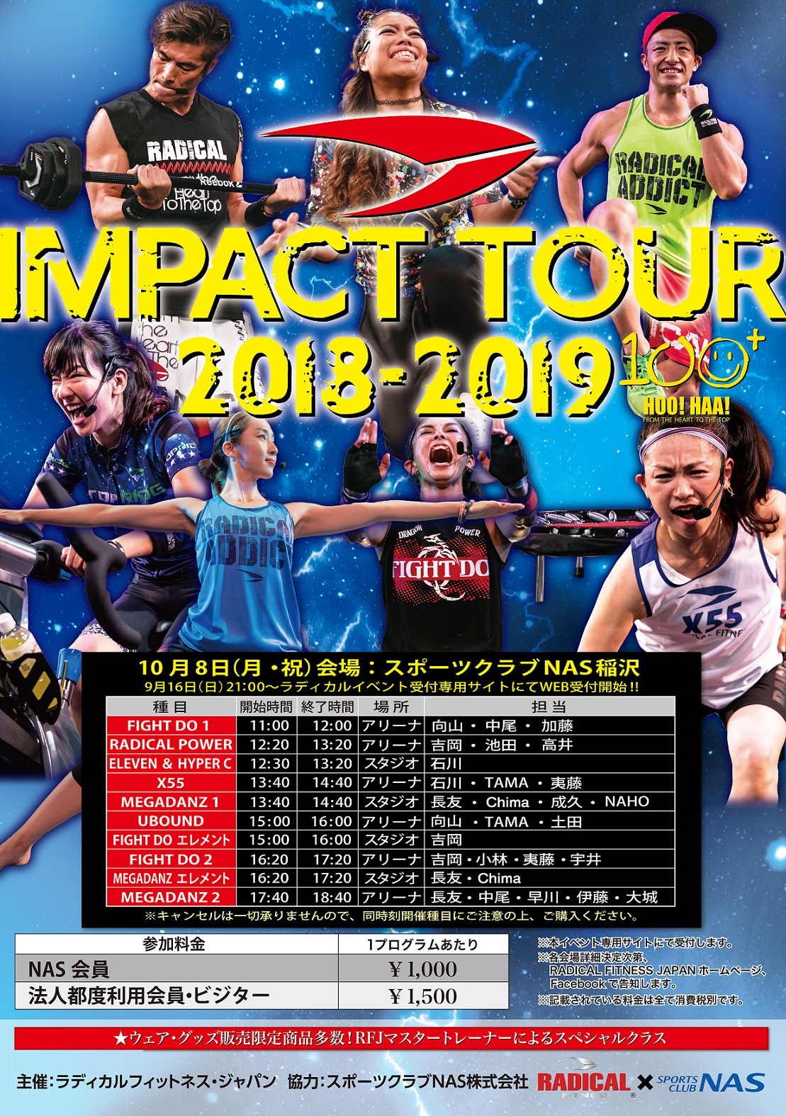 ラディカルインパクトツアー2018-2019 in NAS稲沢 ビジター様