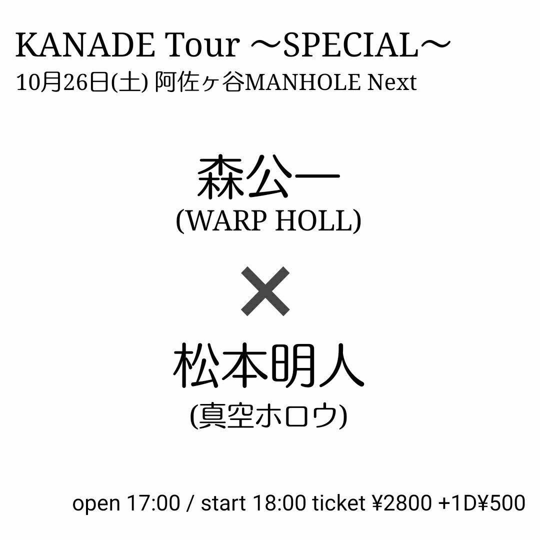 WARPHOLL森公一47都道府県Tour KANADE Tour ~SPECIAL~『森公一 × 松本明人』
