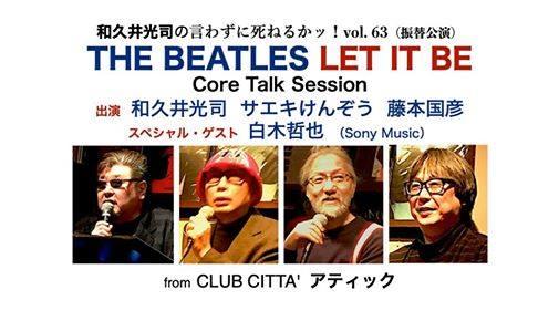 和久井光司の言わずに死ねるかッ!vol.63「THE BEATLES LET IT BE Core Talk Session」