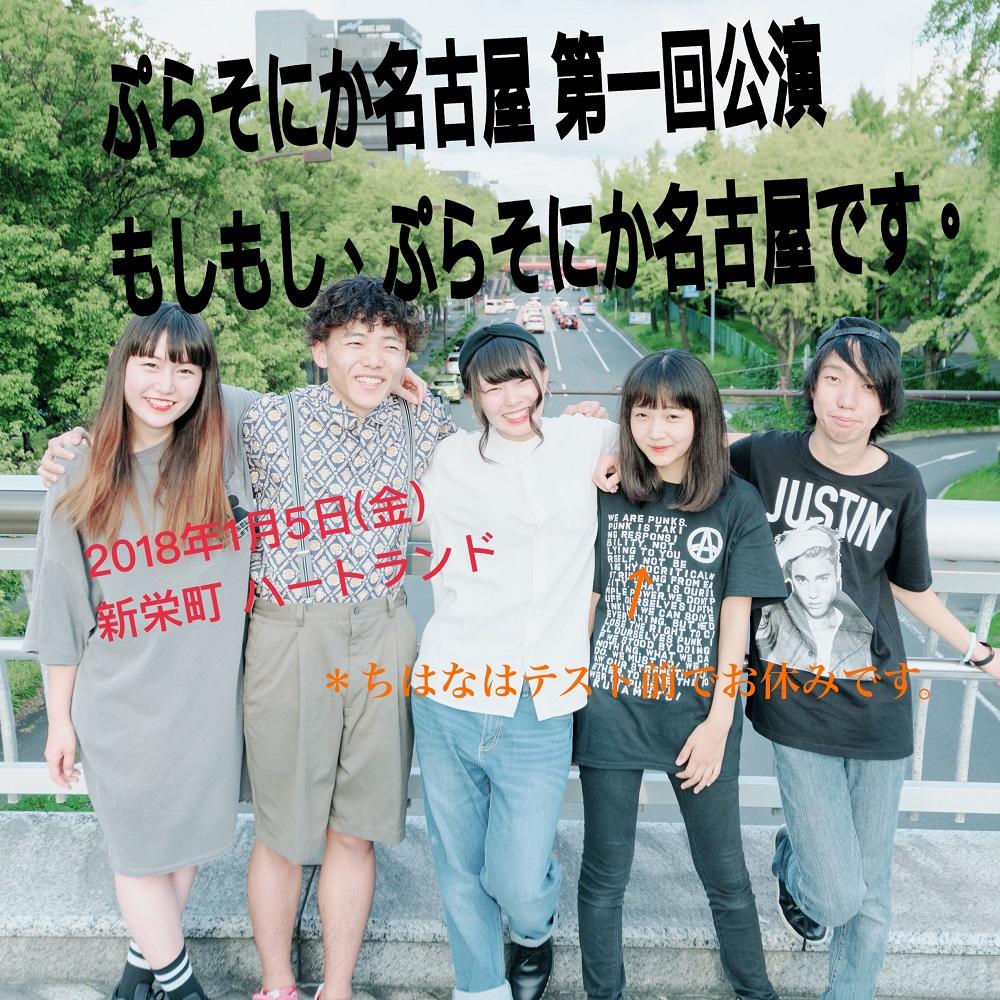 「ぷらそにか名古屋 第1回公演~もしもし、ぷらそにか名古屋です!~」