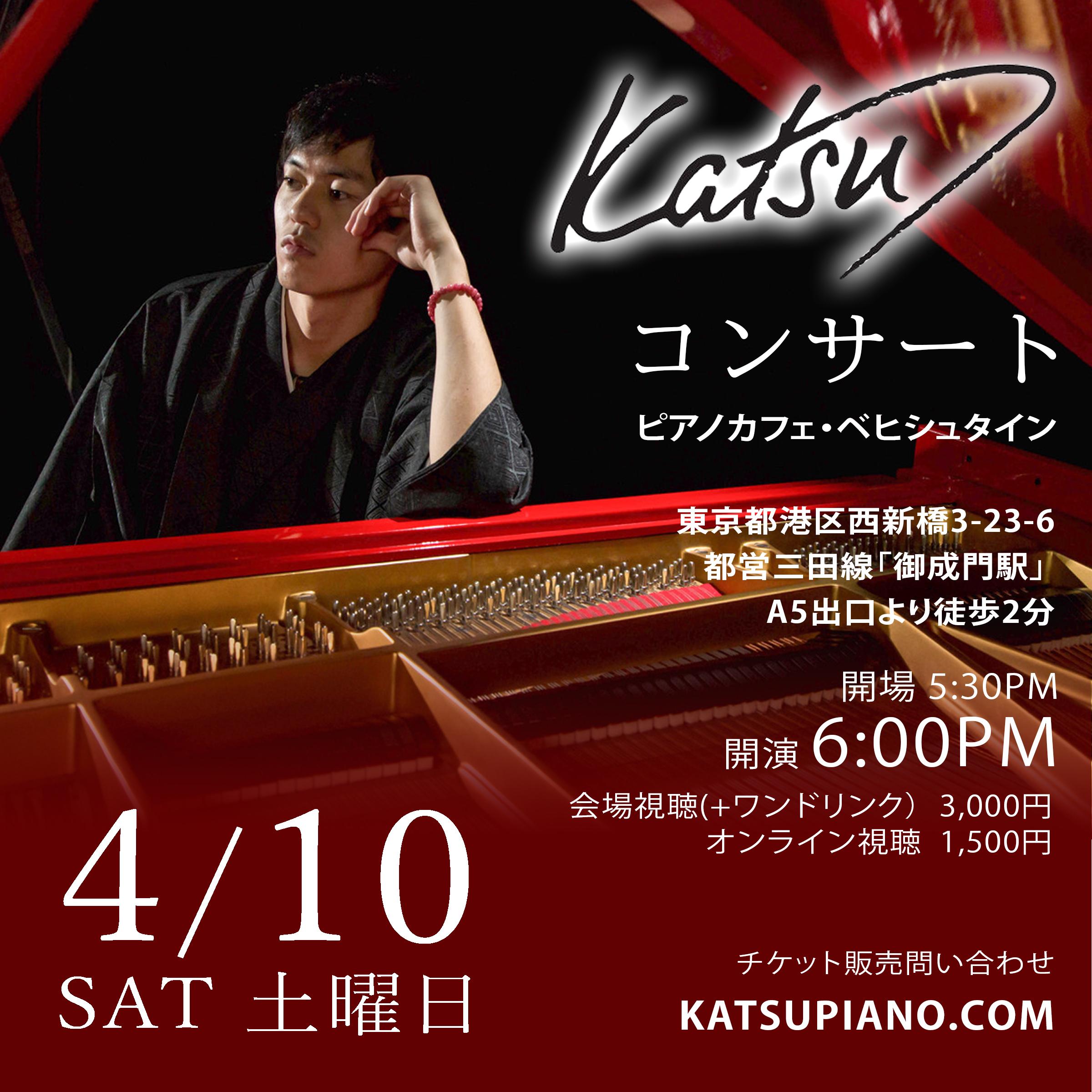 4/10 コンサート 東京 ピアノカフェ・ベヒシュタイン
