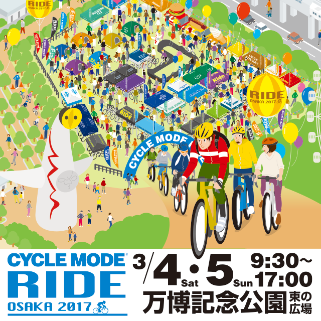 CYCLE MODE RIDE OSAKA 2017