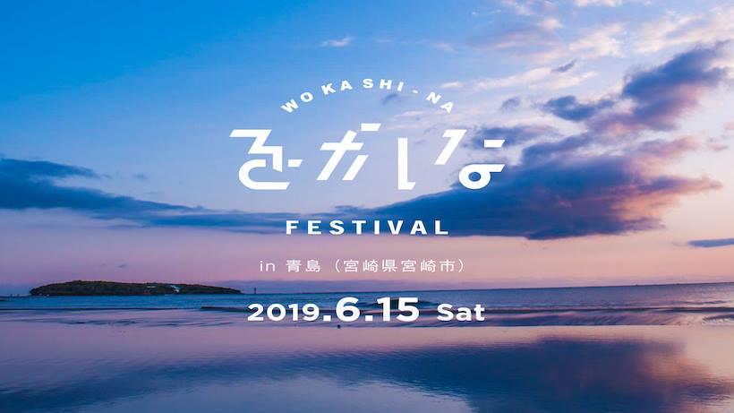 をかしなfestival in青島(宮崎県宮崎市)