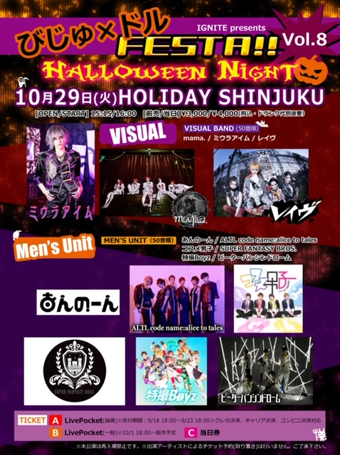 IGNITE presents 『びじゅ×ドル FESTA!! Vol.8 Halloween Night』