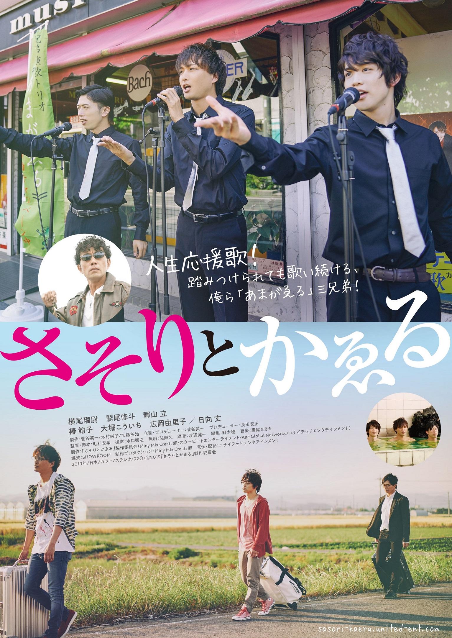 映画『さそりとかゑる』公開記念舞台挨拶 in大阪