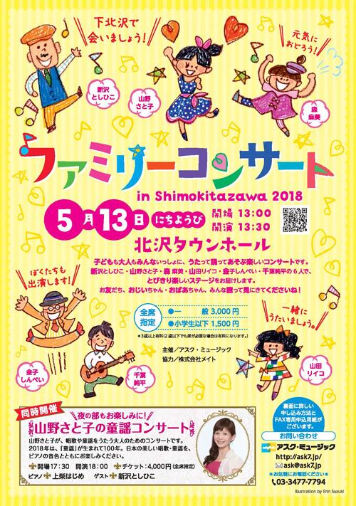 ファミリーコンサート in Shimokitazawa 2018