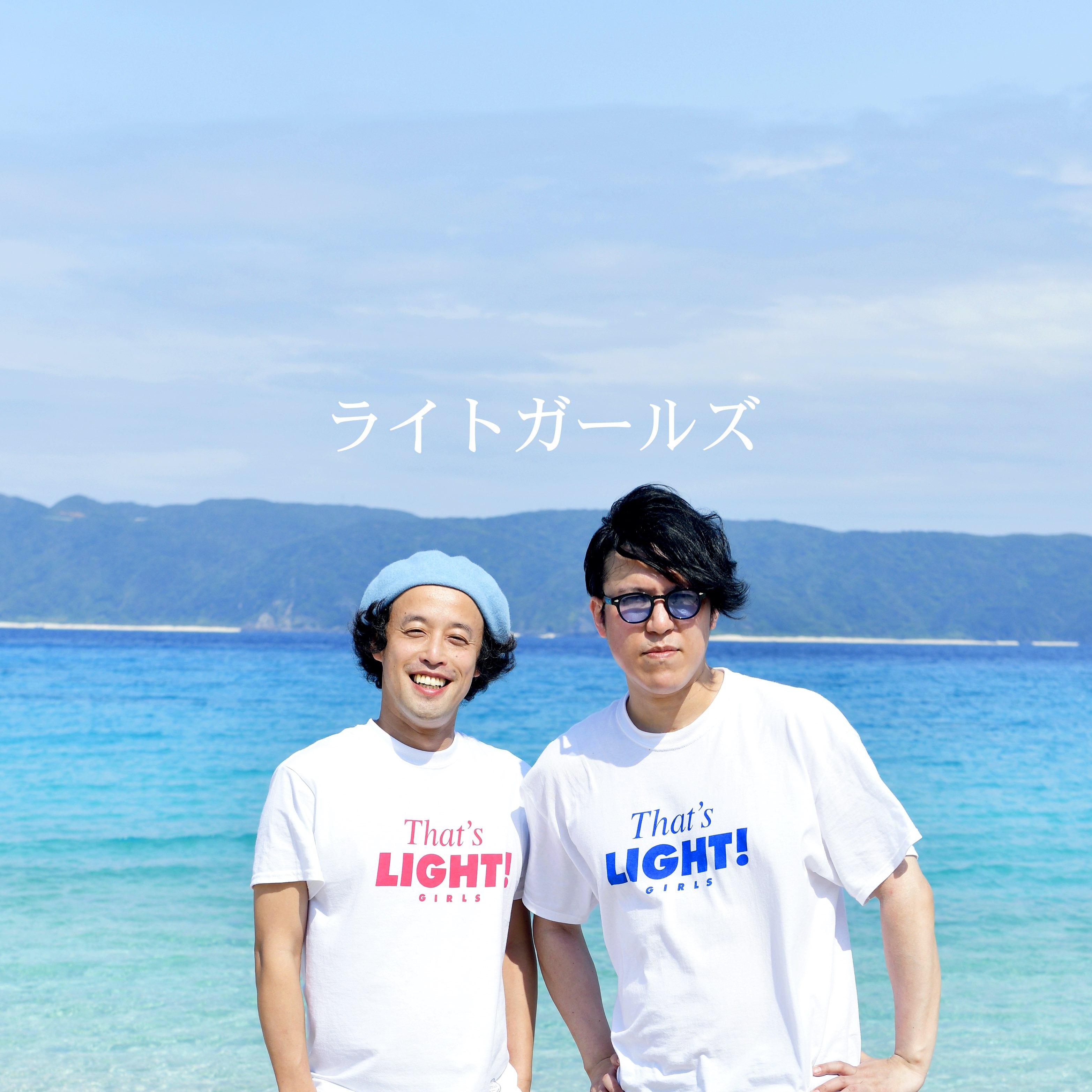 ライトガールズ GO TO 熊本