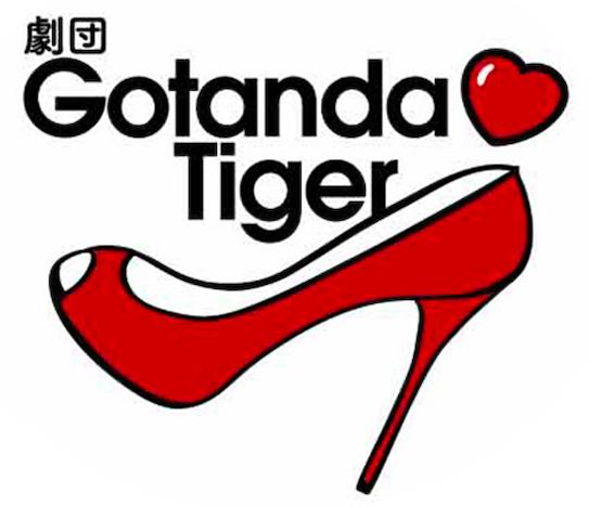 『五反田タイガー34thイベント〜わたしたちの かのうせいは むげんだい♡〜』