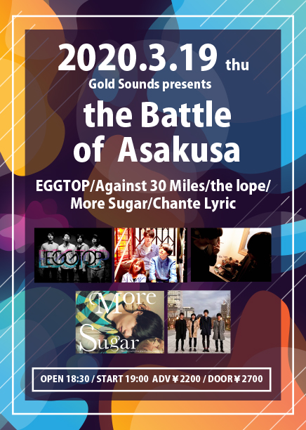 Gold Sounds presents『the Batlle of Asakusa』