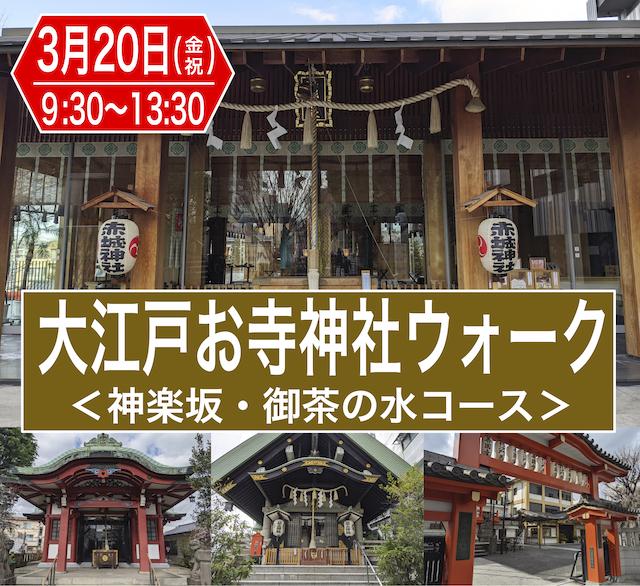 3月20日(金・祝)開催 第27回『大江戸お寺神社ウォーク』神楽坂・御茶ノ水コース