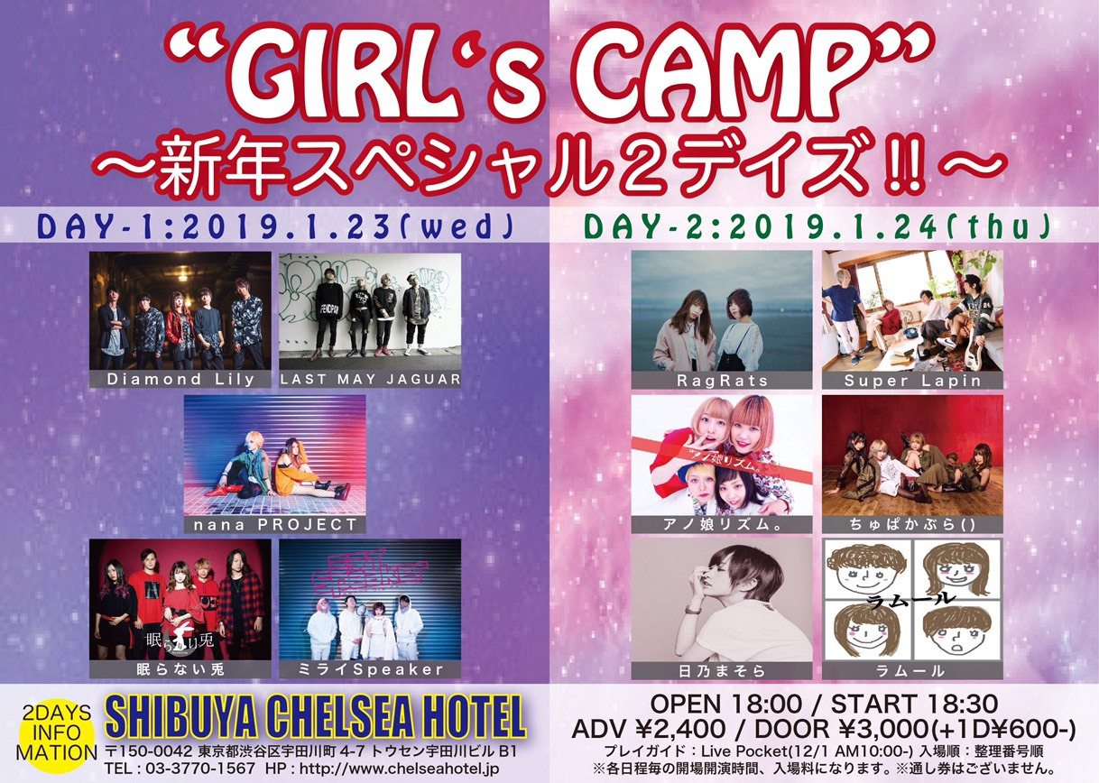 """GIRL's CAMP"" vol.6 ~新年スペシャル2デイズ!! DAY-1~"
