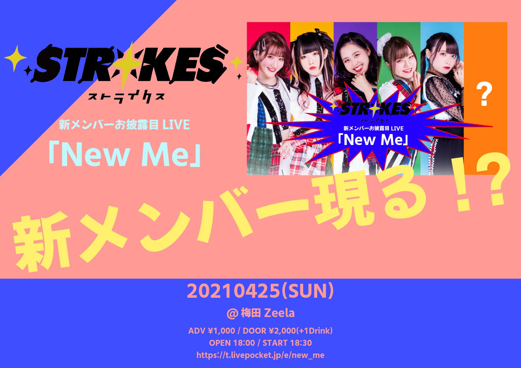 4/25(日)STRIKES 新メンバーお披露目LIVE 「New Me」