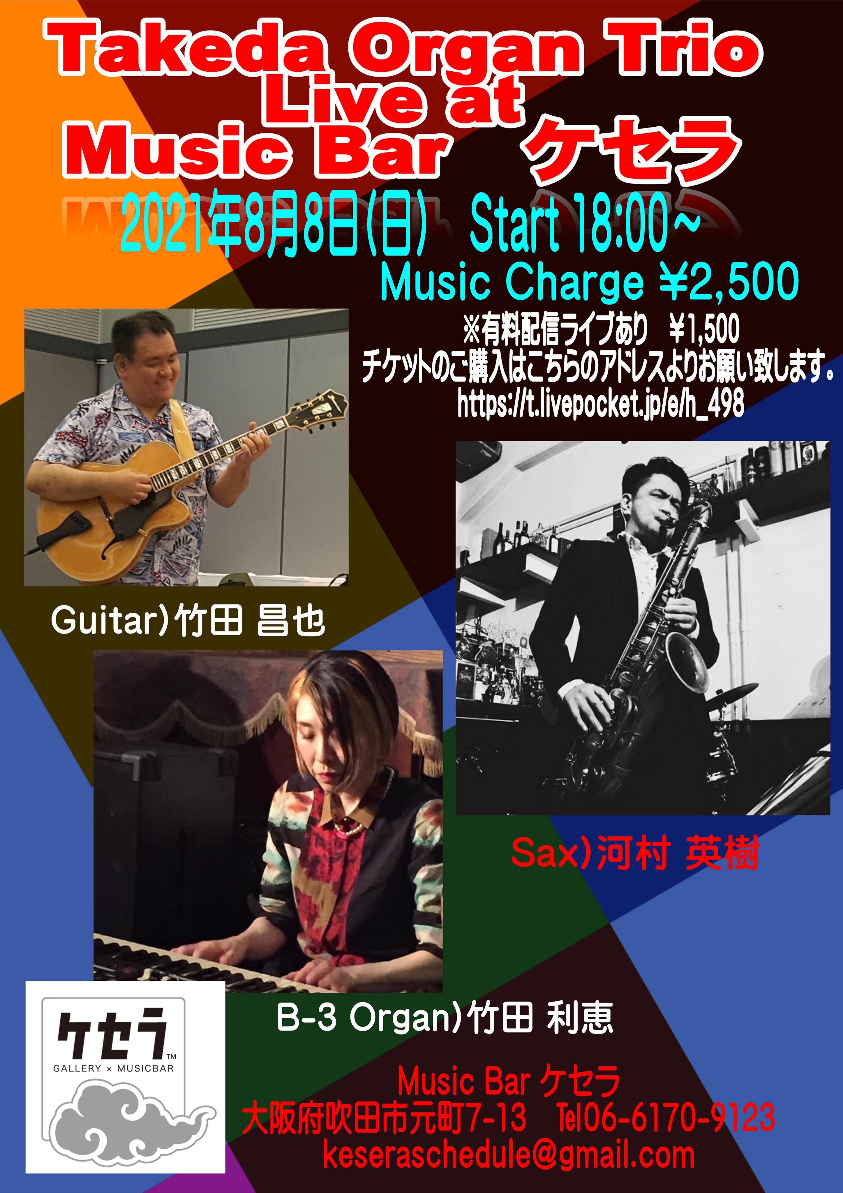 8/8  Takeda Organ Trio 開始時間が18時になりました