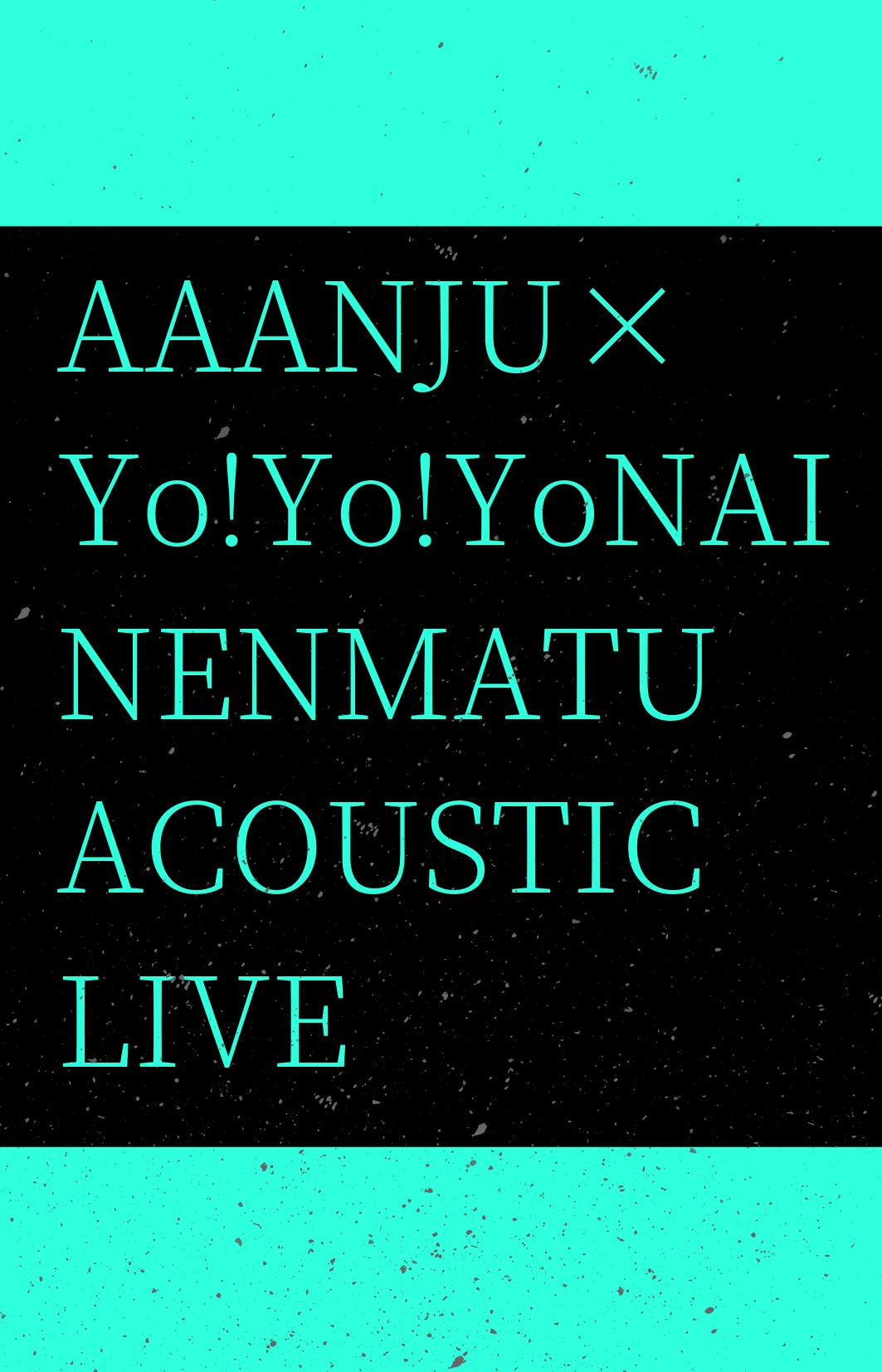 あああんじゅVol.7  AAANJU×Yo!Yo!YoNAI 年末アコースティックライブ