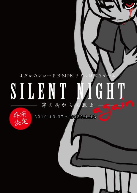 【リピーター公演】よだかのレコードB-SIDE リアル謎解きゲーム SILENT NIGHT again 霧の街からの脱出