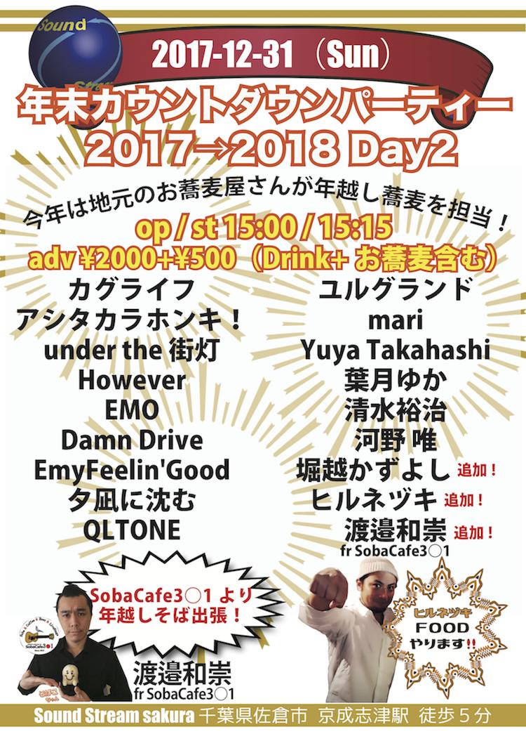 年末カウントダウンパーティー 2017→2018 Day2