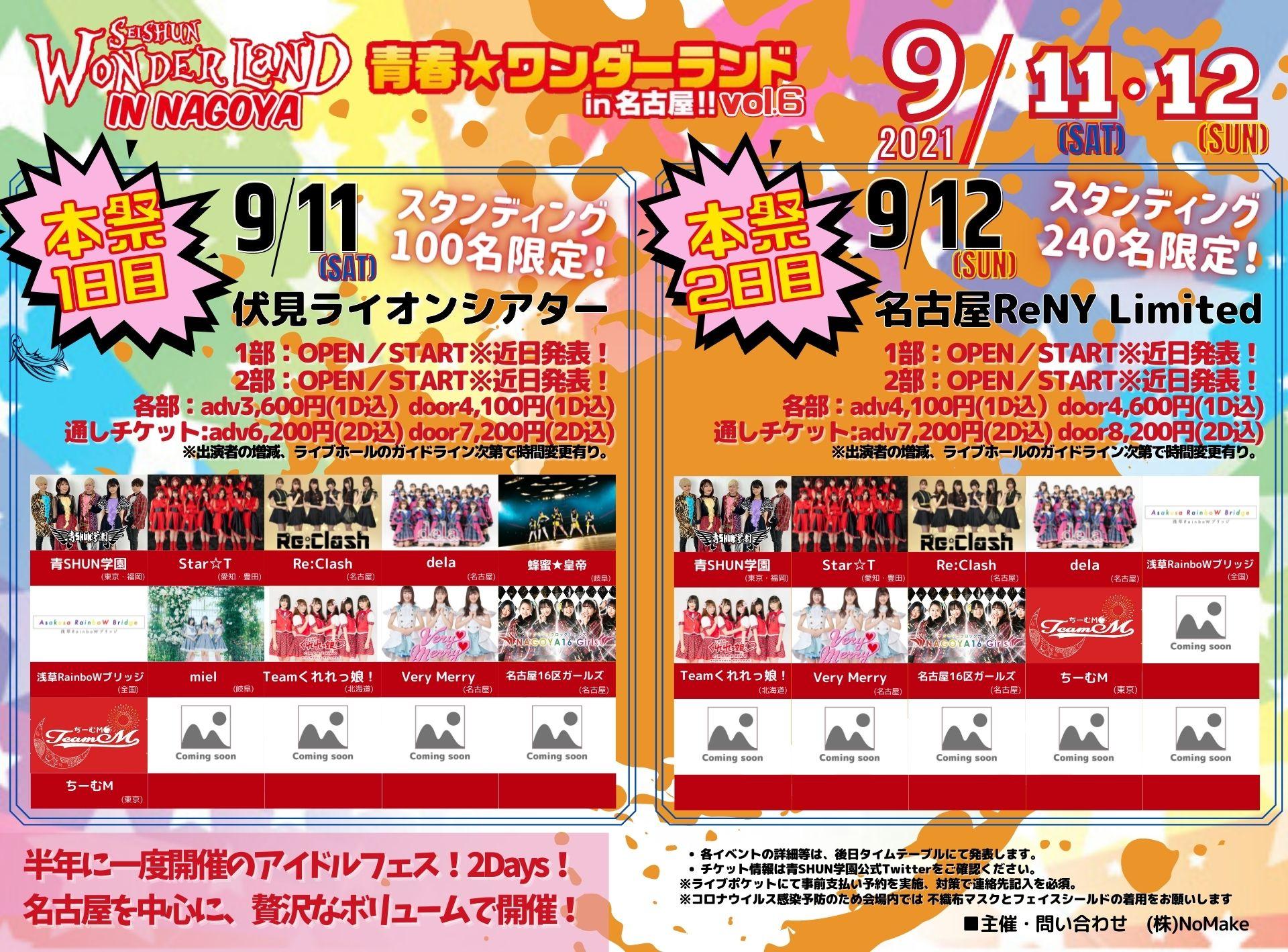 9/11(土)【2部のみ】「青春☆ワンダーランド in 名古屋vol,6」