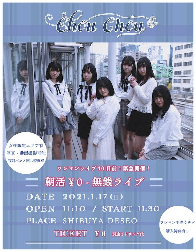 ワンマンまであと10日!緊急 ¥0 無銭ライブ!