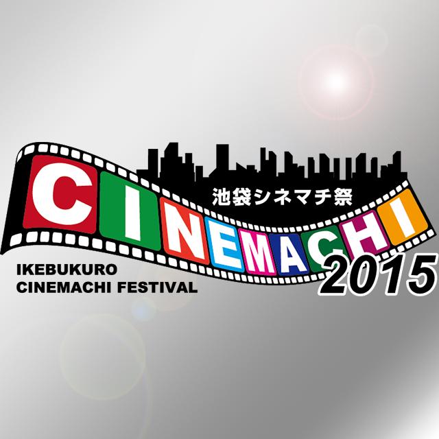 池袋シネマチ祭2015 パーソナルスポンサー制度 【プラチナスポンサー】