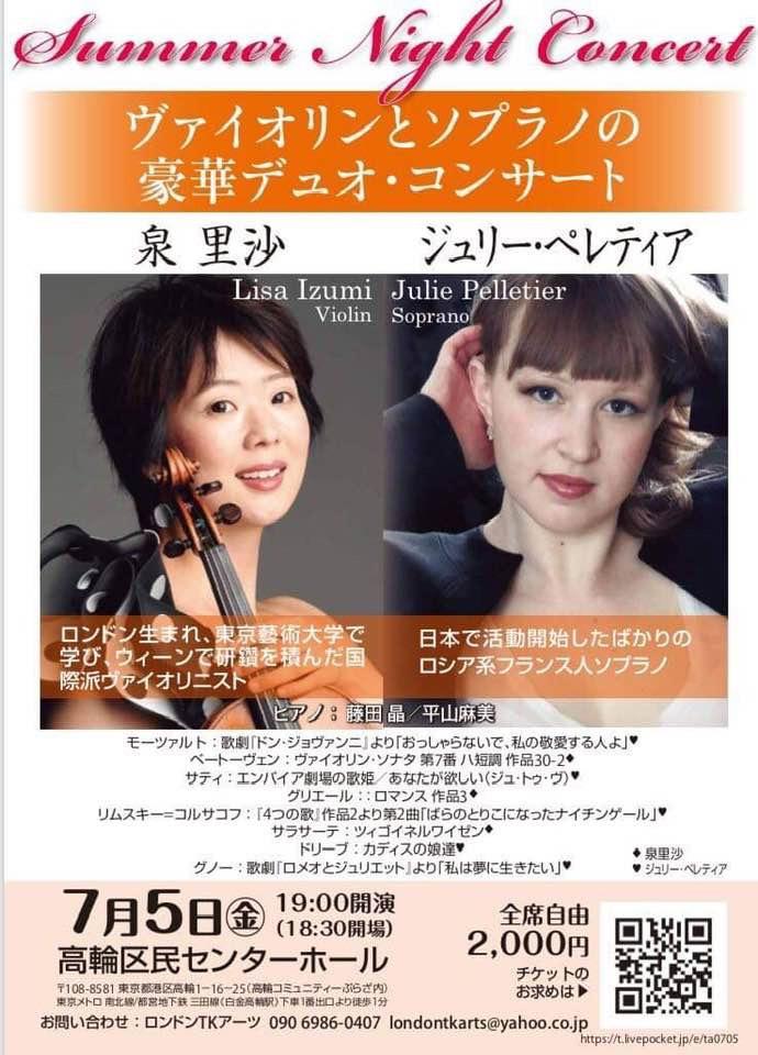 ヴァイオリンとソプラノの豪華ディオ コンサート