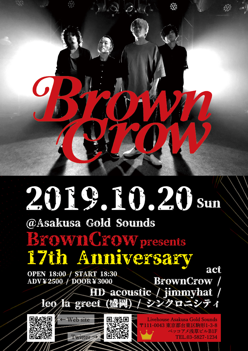 BrownCrow presents「17th Anniversary」