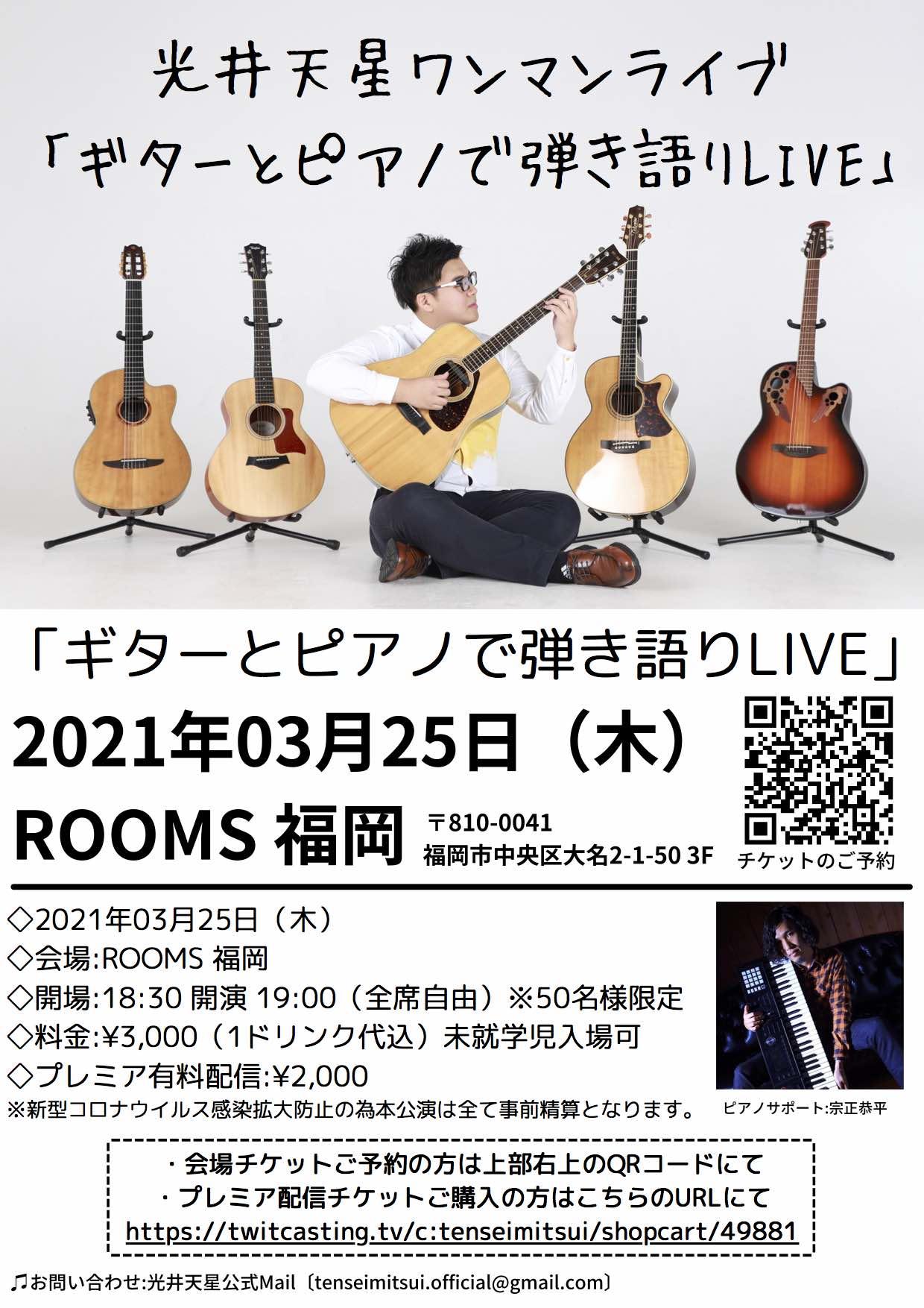 光井天星ワンマンライブ「ギターとピアノで弾き語りLIVE」