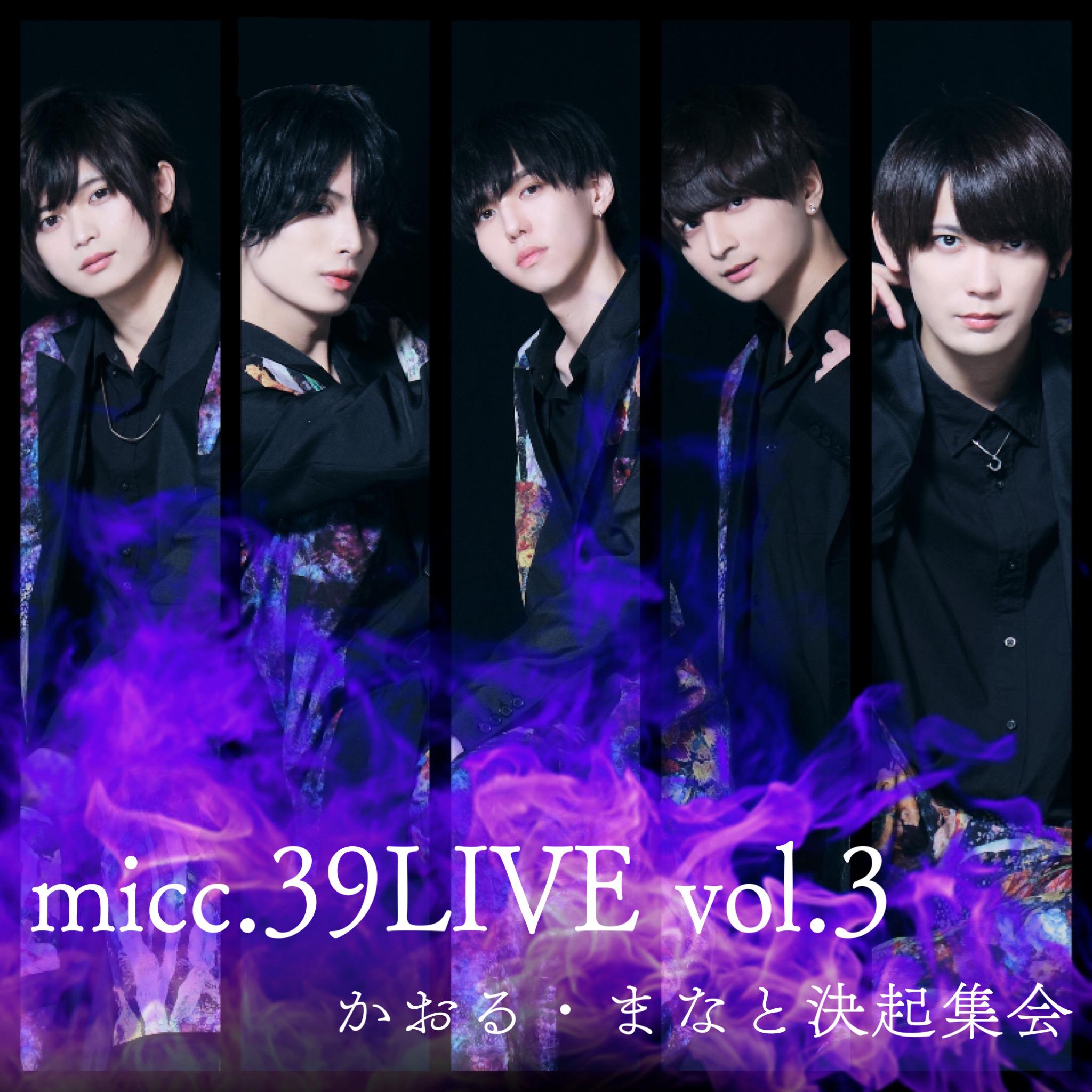 「micc.39LIVE vol.3 かおる・まなと決起集会」