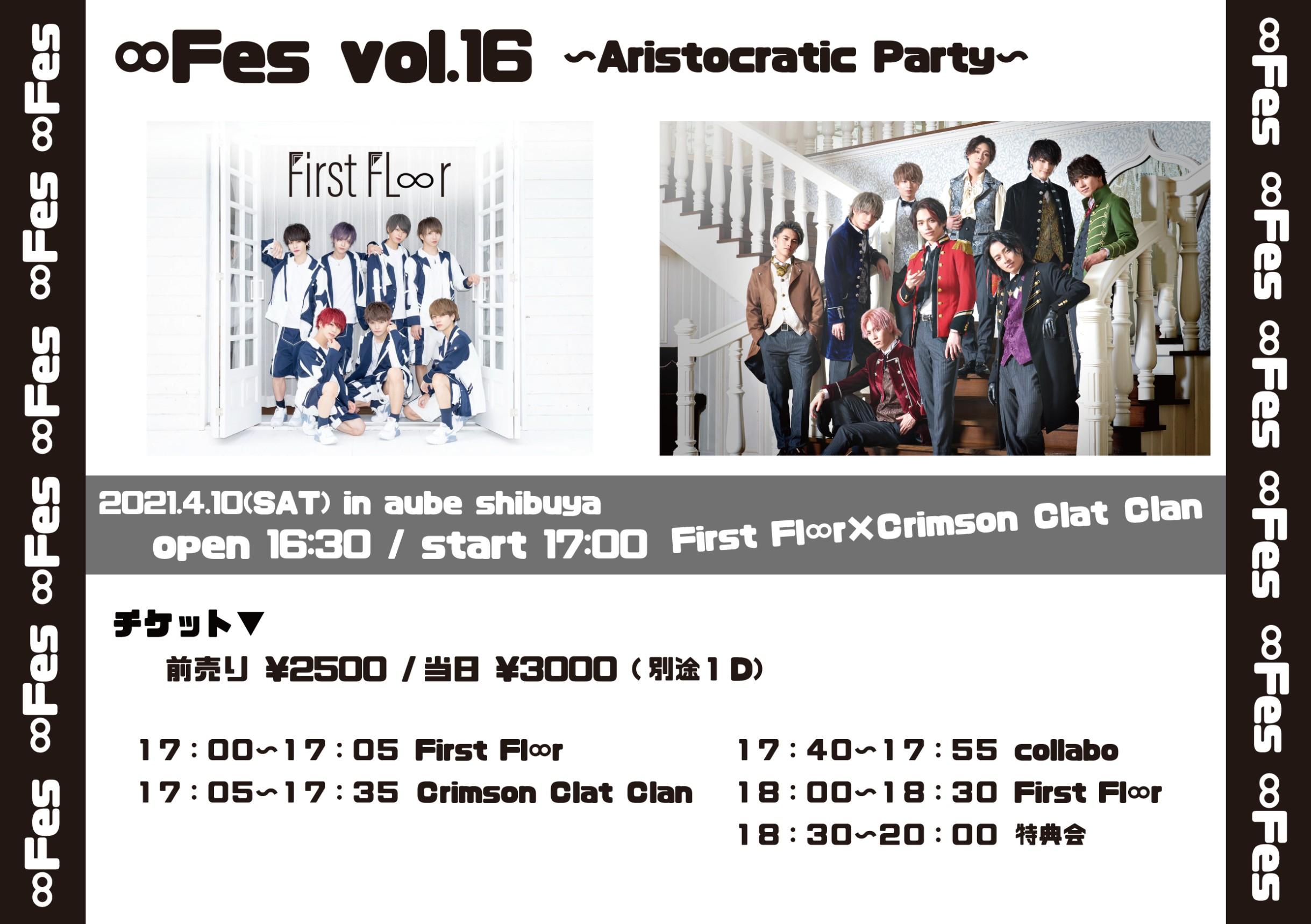 ∞Fes vol.16〜Aristocratic Party〜