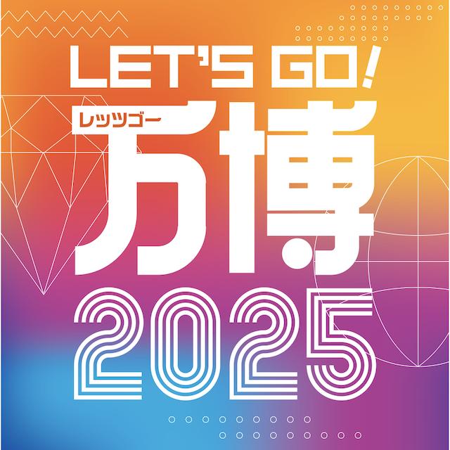 レッツゴー万博2025 〜 SDGsRUN & FES 〜