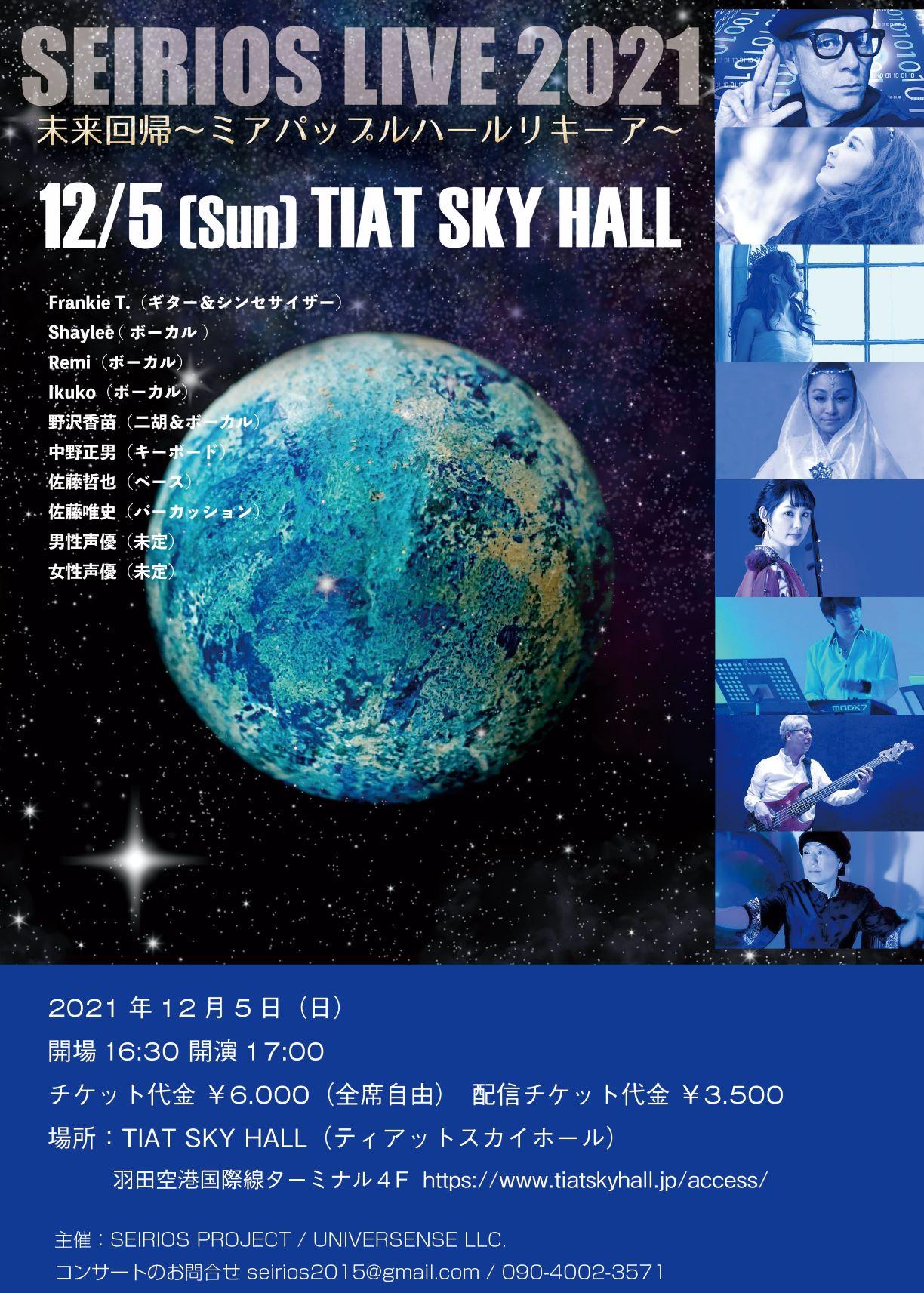 SEIRIOS LIVE 2015 「未来回帰~ミアパップルハールリキーア」