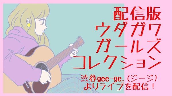『配信版ウダガワガールズコレクション vol.7』
