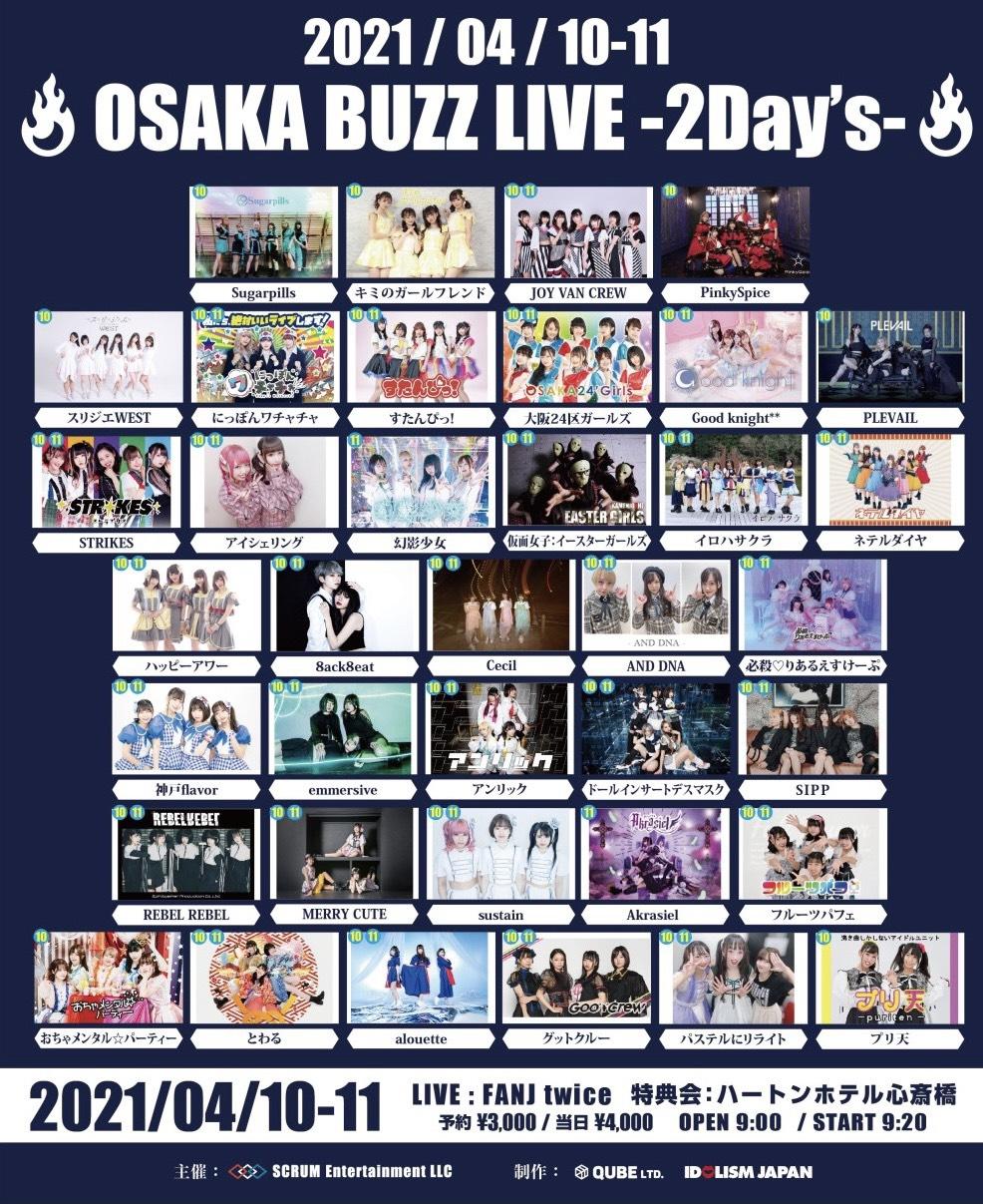 4/10(土) OSAKA BUZZ LIVE DAY1