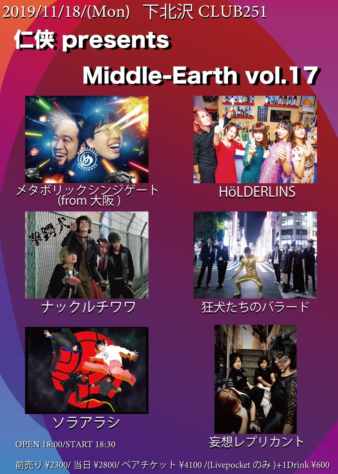 仁侠 presents Middle-Earth vol.17