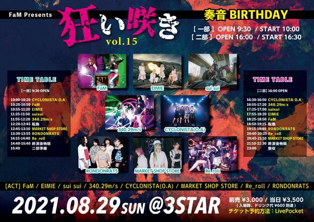 FaM Presents 狂い咲き vol.15 奏音birthday 2部